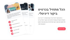 fixcard - כרטיס ביקור דיגיטלי